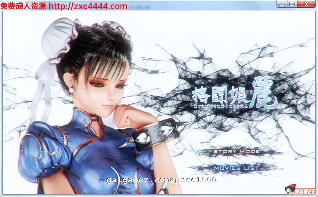 【HAG/3D/全动态】格斗娘春丽!无限制侵饭格斗!付动画【1.4G】